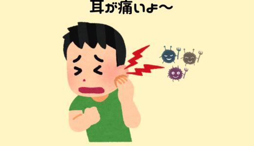子どもが【中耳炎】よく起こす理由と予防・対策
