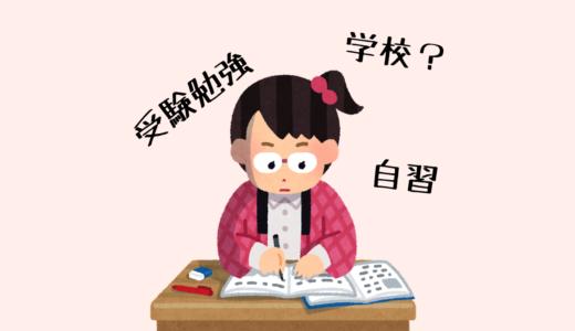 【大学受験勉強】秘訣は「自習」と「学校に行かない」