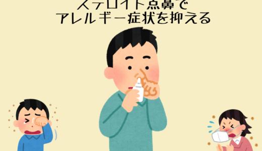 【ステロイド点鼻】正しく使って花粉症などアレルギー症状を効率よく抑える