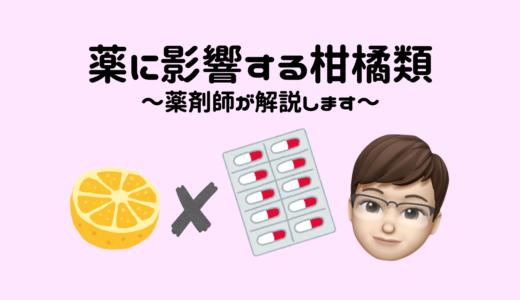 薬に影響を及ぼす柑橘類〜薬剤師が解説します〜