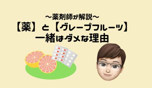 【薬】と【グレープフルーツ】一緒がダメな理由〜薬剤師が解説〜