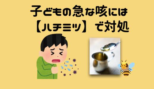 子どもの急な咳には【ハチミツ】で対処