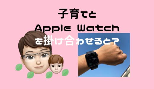 子育てとApple Watchを掛け合わせると?時間をうまく使う方法