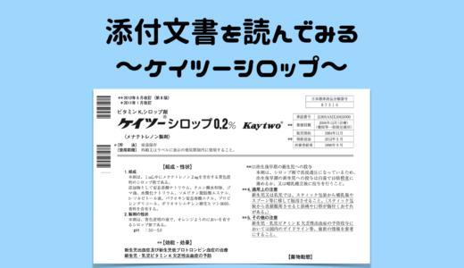 添付文書を読んでみる〜ケイツーシロップ〜