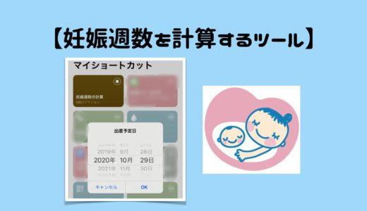 出産予定日から【妊娠週数】を計算するツール