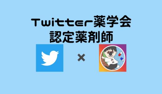 Twitter薬学会 認定薬剤師