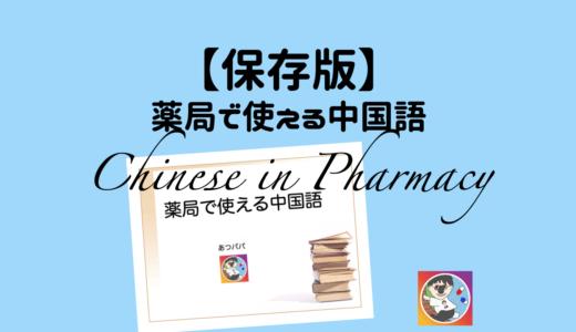 【保存版】服薬指導で使える中国語表現