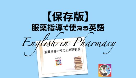 【保存版】服薬指導で使える英語表現